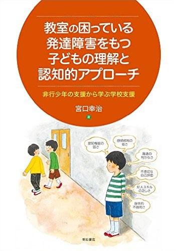 教室の困っている発達障害を持つ子どもの理解と認知的アプローチ