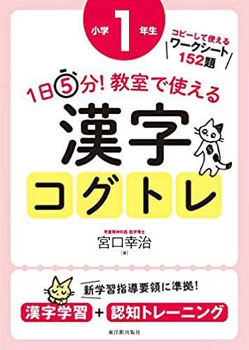 1日5分!教室で使える漢字コグトレ