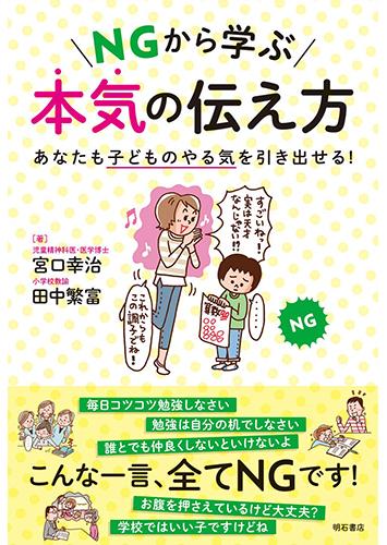 NGから学ぶ本気の伝え方 あなたも子どものやる気を引き出せる!