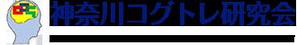 |コグトレ塾・神奈川コグトレ研究会